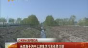 (打响新时代黄河保卫战)吴忠南干沟中上游生活污水亟待治理-2018年4月19日