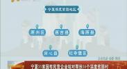 宁夏35家国有民营企业结对帮扶36个深度贫困村-2018年4月13日