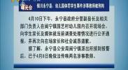 银川永宁县:幼儿园体罚学生时间涉事教师被刑拘-2018年4月11日