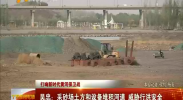 (打响新时代黄河保卫战)吴忠:采砂场土方和设备堆积河道 威胁行洪安全-2018年4月11日