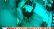 快餐店里作案七起 盗窃嫌疑人被批捕-2018年4月3日