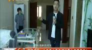 作风建设:永宁蓝山青年城问题为何难整改?-2018年4月9日