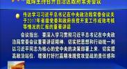 咸辉主持召开自治区政府常务会议-2018年4月12日