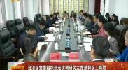 自治区党委组织部走访调研民主党派和区工商联-2018年4月18日
