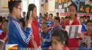 (文明校园巡礼)吴忠利通一小:修儒雅之气 展文明风采-2018年4月24日