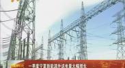 一季度宁夏新能源外送电量大幅增长-2018年4月16日