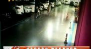 抢车位起争执 踹车报复被罚款-2018年4月11日