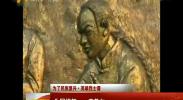 为了民族复兴 英雄烈士谱 为国捐躯——宋教仁-2018年4月17日