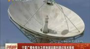 宁夏广播电视台卫星地球站顺利通过技术验收-2018年4月24日