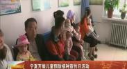 宁夏开展儿童预防接种宣传日活动-2018年4月25日