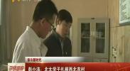(奋斗新时代)彭小沛:北大学子扎根西北农村-2018年4月1日