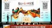 2018宁夏全域旅游营销年华东秀活动在上海启动-2018年4月3日