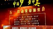新闻特写:铸梦新时代 奋斗新征程-2018年4月28日