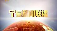 宁夏新闻联播-2018年4月14日