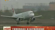 宁夏降低物流成本 助力航空物流枢纽发展-2018年4月16日