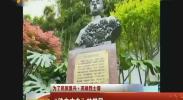 """(为了民族复兴·英雄烈士谱)""""铁血丈夫""""林觉民-2018年4月13日"""