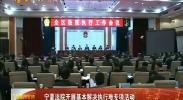 宁夏法院开展基本解决执行难专项活动-2018年4月21日