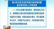 银川市对发生秸秆焚烧污染环境问题县区相关责任人问责追责-2018年4月18日