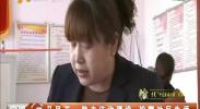 马凤花:助力法治建设 扮靓社区生活-2018年4月17日