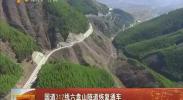 国道312线六盘山隧道恢复通车-2018年4月22日