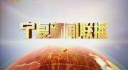 宁夏新闻联播-2018年4月7日