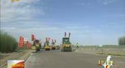 【喜迎自治区60大庆】京藏高速宁夏段改扩建工程路面摊铺工作全面展开-2018年4月10日