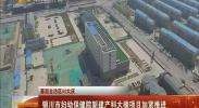 (喜迎自治区60大庆)银川市妇幼保健院新建产科大楼项目加紧推进-2018年4月25日