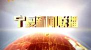宁夏新闻联播-2018年4月9日