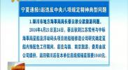 宁夏通报6起违反中央八项规定精神典型问题-2018年4月4日