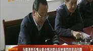 马顺清到石嘴山督办解决群众反映强烈的突出问题-2018年4月5日