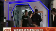 银川阅海湾中央商务区智能无人超市开业-2018年4月28日