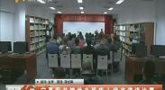 宁夏图书馆举办残疾人读书演讲比赛-2018年4月23日