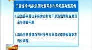 宁夏通报9起扶贫领域腐败和作风问题典型案例-2018年4月2日