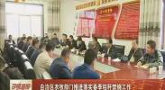 自治区农牧部门推进落实春季秸秆焚烧工作-2018年4月13日