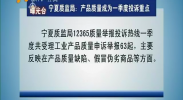 (曝光臺)寧夏質監局:產品質量成為一季度投訴重點-2018年4月18日