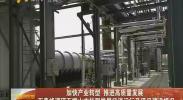 加快产业转型 推进高质量发展 石泰峰调研石嘴山市转型发展经济运行及项目建设情况-2018年4月25日