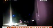 女子酒后失足坠楼 民警消防联手救援-2018年4月9日
