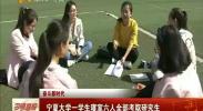 宁夏大学学生寝室六人全部考取研究生-2018年4月30日