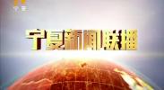 宁夏新闻联播(卫视)-2018年4月28日