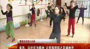 喜迎自治区60大庆:吴忠:以社区为阵地 让民族团结之花遍地开