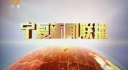 宁夏新闻联播(卫视)-2018年4月25日