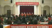 宁夏加快政府职能转变 规范行政行为 推进法治政府建设-2018年4月1日