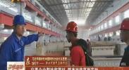 宁夏企业帮扶贫困村 精准扶贫落到实处-2018年4月23日