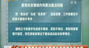 宁夏教育系统开展教育扶贫领域作风治理-2018年4月12日