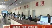 """固原市流通""""六盘通""""公交卡3万多张-2018年4月4日"""