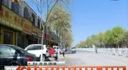 贺兰居安东街部分房屋裂缝 原因蹊跷-2018年4月21日