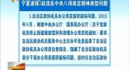 宁夏通报3起违反中央八项规定精神典型问题-2018年4月28日