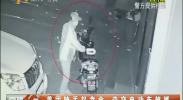 美团骑手起贪念 盗窃电动车被抓-2018年4月16日