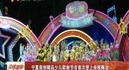 宁夏原创精品少儿歌曲节目首次登上央视舞台-2018年4月9日
