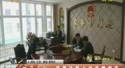 马占山:家事法庭上的温情判官-2018年4月16日